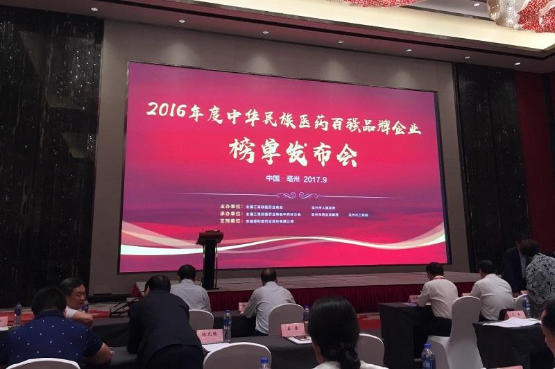 康缘药业携热毒宁注射液强势上榜2016年度中华民族医药百强品牌企业